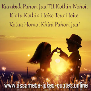 romantic quotes assamese