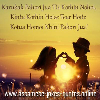 romantic quotes assamese