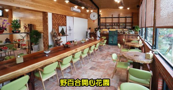 《苗栗.三義》三義野百合開心花園蔬食咖啡|小木屋造型|空間寬敞舒適|三義鄉農會後方|廣盛老街