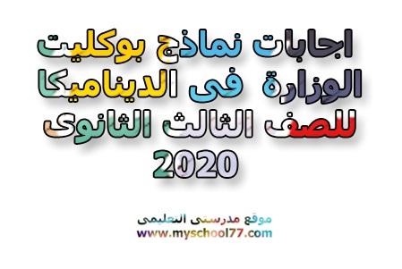 اجابات نماذج بوكليت الوزارة ديناميكا للثانوية العامة 2020
