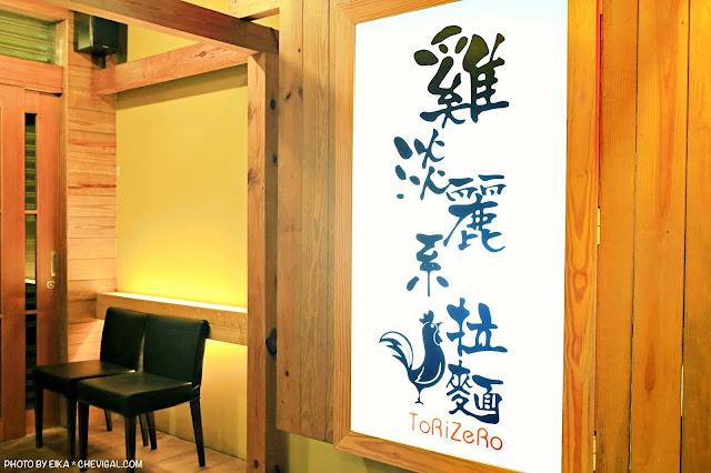 MG 6827 - 熱血採訪│整碗拉麵被叉燒蓋滿滿!師承拉麵之神,日本道地雞淡麗系拉麵7月全新開幕
