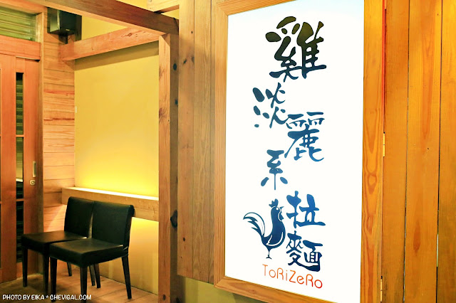 MG 6827 - 熱血採訪│整碗拉麵被叉燒蓋滿滿!師承拉麵之神,日本道地雞淡麗系拉麵7月全新開幕(已歇業)