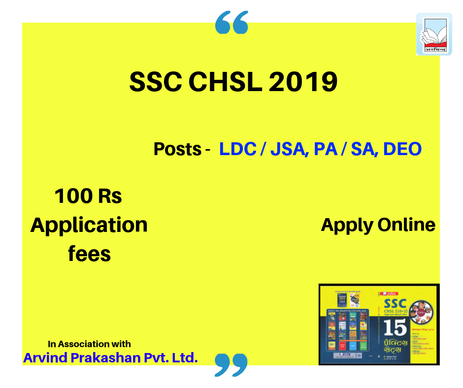 SSC CHSL Recruitment 2019 : 12th pass | Apply Online : Notification