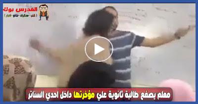 بالفيديو : معلم يصفع إحدي طالبات الثانوي علي مؤخرتها داخل احدي السناتر وهذا هو رد فعلها