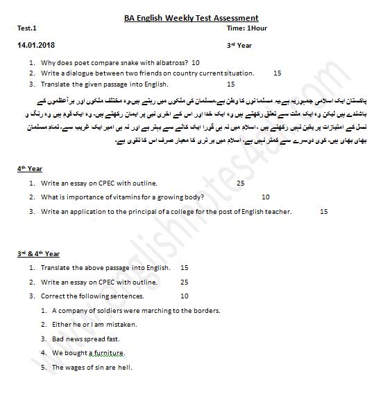 ba english test.1,ba english assessment,ba english test session