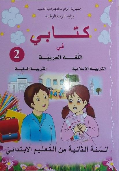 كتاب اللغة العربية والتربية الاسلامية و التربية المدنية السنة الثانية ابتدائي الجيل الثاني