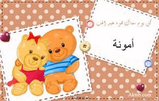 صور اسم أمونة صور اسماء بنات