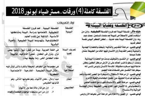 مراجعة الفلسفة في 4 ورقات فقط للثانوية العامة 2018 مستر ضياء أبو نور – لا يخرج عنها الامتحان