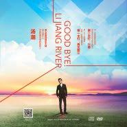 Tang Chao (汤潮) - Zhen De Xiang Hui Jia (真的想回家)