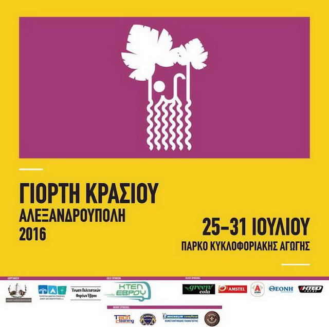 Η έναρξη και της φετινής Γιορτής Κρασιού Αλεξανδρούπολης πλησιάζει