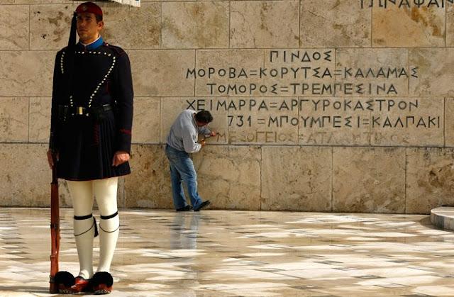 Τι σημαίνουν οι λέξεις: Αιγαίο-Ιόνιο-Μεσόγειος-Ατλαντικός που λαξεύτηκαν στον Άγνωστο Στρατιώτη