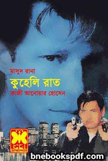 মাসুদ রানা ২৯৯ কুহেলি রাত - কাজী আনোয়ার হোসেন Kuheli Raat || Masud Rana || Qazi Anwar Husain
