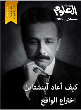 مجلة العلوم الامريكية النسخة العربية 2017 pdf