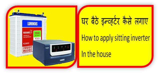 घर बैठे इन्व्हर्टर कैसे लगाए - How to apply sitting inverter in the house