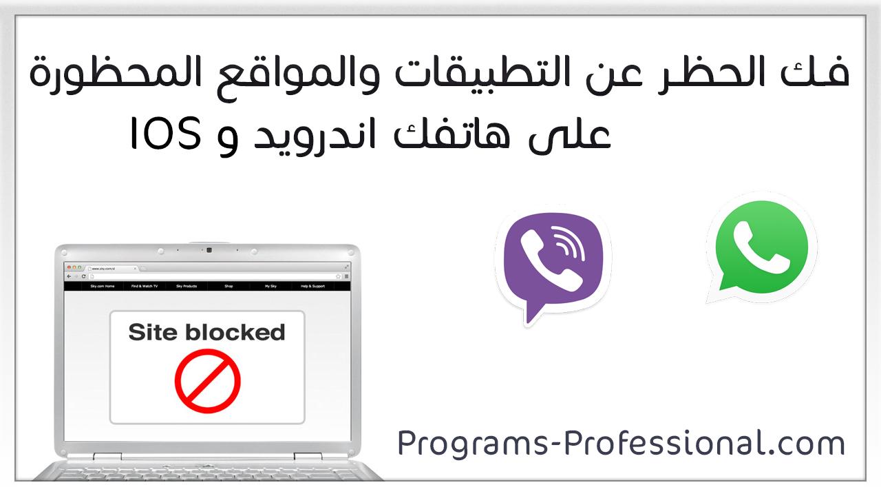 الحلقة 250 فك الحظر عن التطبيقات والمواقع المحظورة على