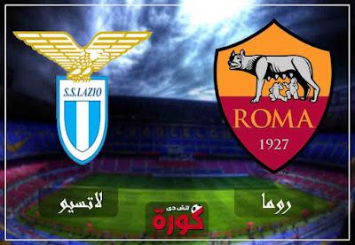 مشاهدة مباراة روما ولاتسيو اليوم بث مباشر اليوم