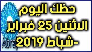 حظك اليوم الاثنين 25 فبراير-شباط 2019