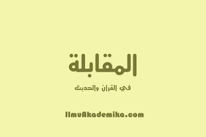 Contoh Muqabalah dalam Al-Qur'an dan Hadits