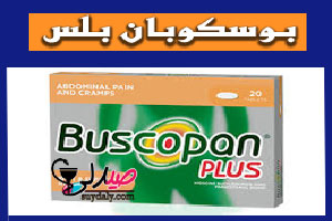 بوسكوبان بلس BUSCOPAN PLUS