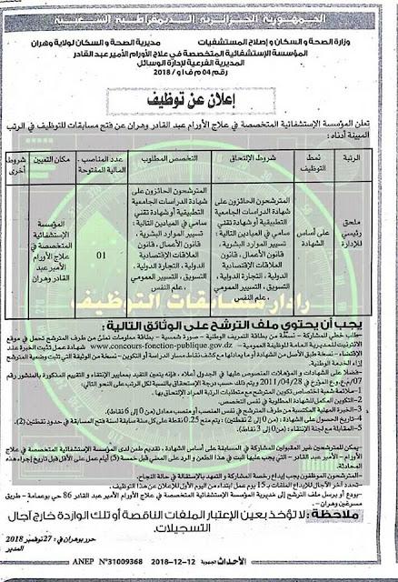 اعلان عن توظيف في مديرية الخدمات الجامعية وهران - السانية -- ديسمبر 2018