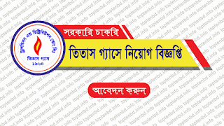 Transmission and Distribution Company Limited Titas Gas Job Circular