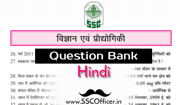 Hindi -Important top 100 General Science GK GS Questions for SSC CGL, CHSL, CPO Exams [PDF Download] - SSC Officer