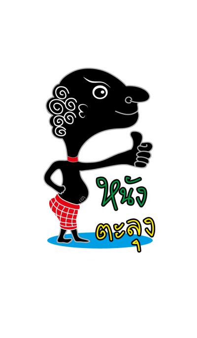 Nang Ta Lung (I-Teng)