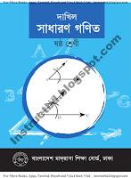BMEB Dakhil Class Six Sadharon Gonit