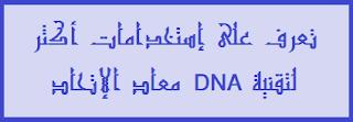 أحياء الثانوية  العامة - تقنيات التكنولوجيا الجزيئية ( الهندسة الوراثية ) – مخاطر تقنية DNA  معاد الإتحاد