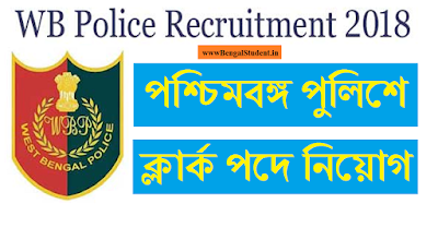 WB Police Lower Division Clerk Recruitment 2018 - Apply Now - www.bengalstudent.in