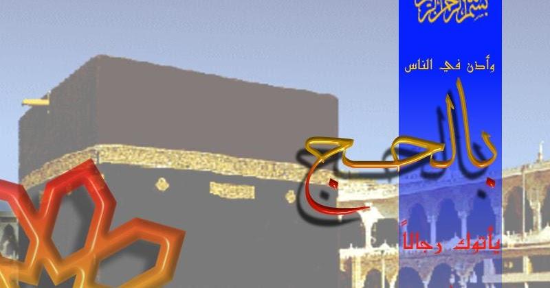 Image Result For Pengertian Dari Ibadah Haji Zakat Dan Wakaf