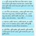 বাংলা বোকা বানানোর sms, bangla buka bananur sms এসএমএস
