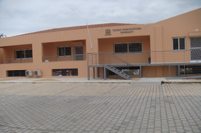 Εργατικό Κέντρο Ναυπλίου Ερμιονίδας: Ο αγώνας για το ΙΚΑ Κρανιδίου δικαιώθηκε