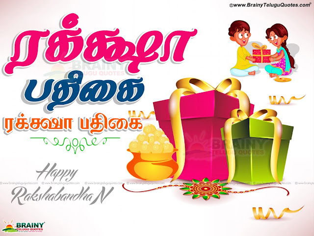 Top Tamil Sister Rakhi Quotes and Images, Best Chennai Gift for Sister on Raksha Bandhan Festival, Top Raksha Bandhan Wishes and Messages in Tamil Language, Top Tamil Raksha Bandhan Greeting cards and E Cards Online, Raksha Bandhan Tamilnadu Gifts and Wishes Online, Raksha Bandhan Tamil Quotes Pics, nice Tamil Raksha Bandhan Online Messages, Good Raksha Bandhan Tamil Kavithai Photos, Raksha Bandhan All Tamil SMS