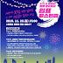 '열혈 청춘들의 쉼표 페스티벌' 23일 개최