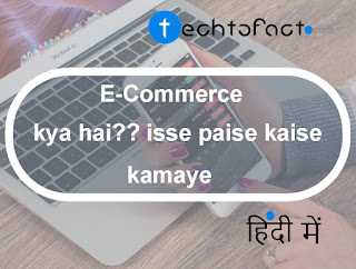 E-Commerce kya hai | e commerce वेबसाइट हिंदी में