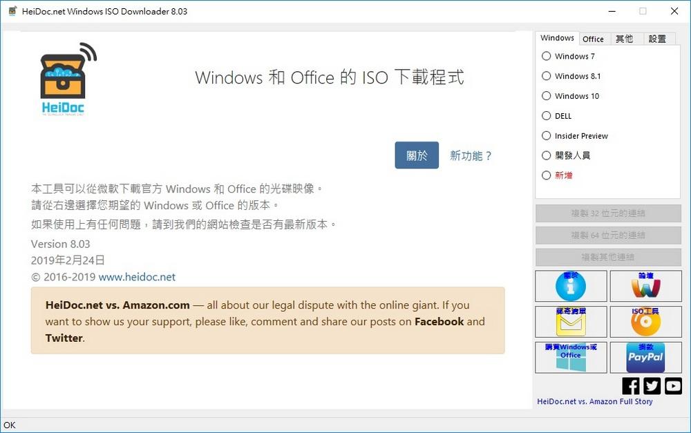 Windows 10 官方映像檔下載 以及 Office 官方檔案下載工具