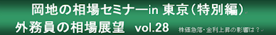 https://www.okachi.jp/seminar/detail20180310tk.php