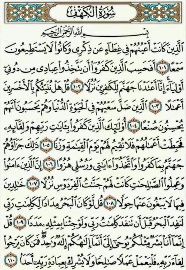 Surah Al Kahfi Ayat 1 10 Dan 100 110 Miza Talib
