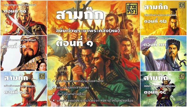 Ebook หนังสือสามก๊ก ฉบับเจ้าพระยาพระคลัง(หน)