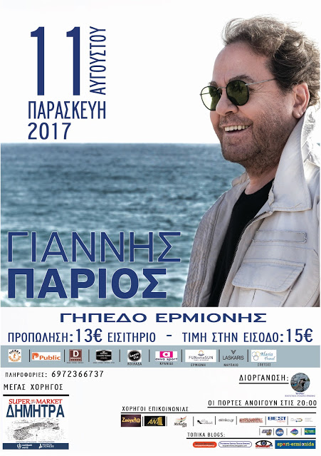 Συναυλία με τον Γιάννη Πάριο στην Ερμιόνη