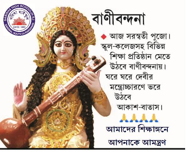 Saraswati Puja Wishes 2019