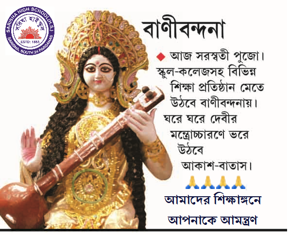 Saraswati Puja Wishes 2020