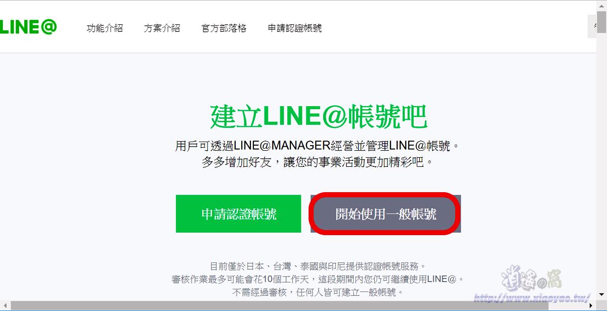 這樣簡單!三分鐘完成 LINE@生活圈一般帳號註冊。電腦網頁版註冊流程 - 逍遙の窩