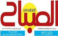جريدة الصباح المغربية