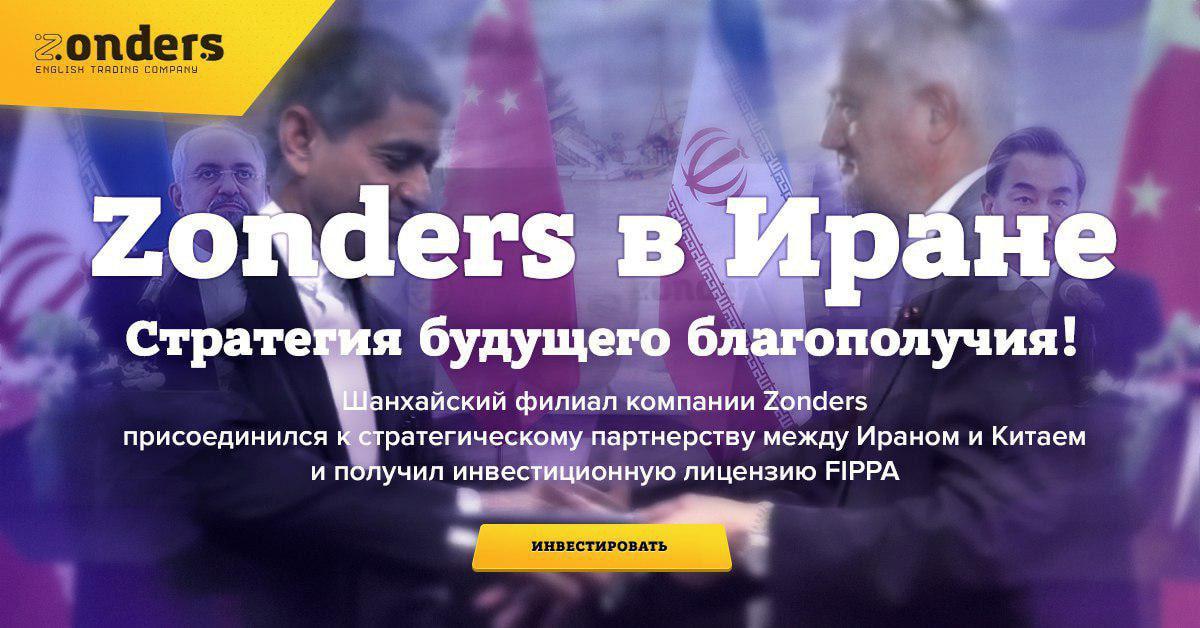 Видео конкурс и инвестиции Zonders 1