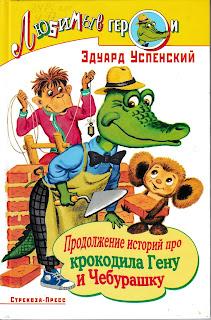 "Эдуард Успенский ""Продолжение историй про крокодила Гену и Чебурашку"""