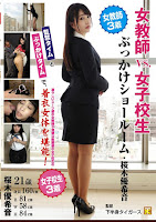 FNK-030 女教師 vs. 女子校生 ぶっかけショールーム・桜木優希音