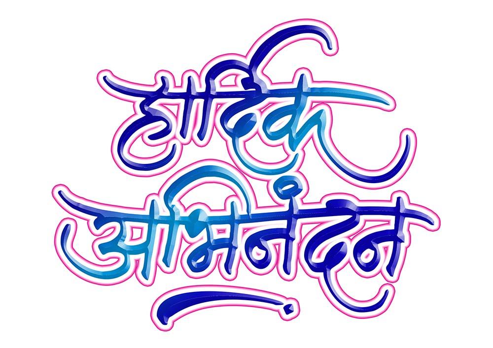Hardik Abhinandan, Welcome, Swagtam, Text Hindi | Freebek Vadhdivas Chya Hardik Shubhechha Hd