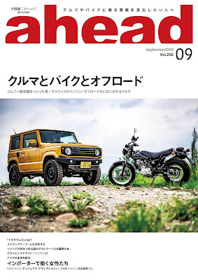 ahead (アヘッド) 2019年09月 zip online dl and discussion